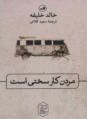 مردن کار سختی است - اثر خالد خلیفه - انتشارات ثالث