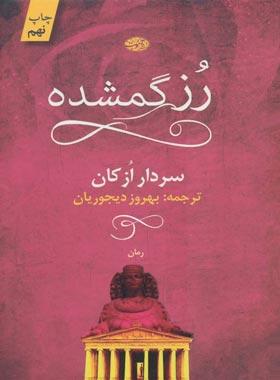 رز گمشده - اثر سردار ازکان - انتشارات آموت