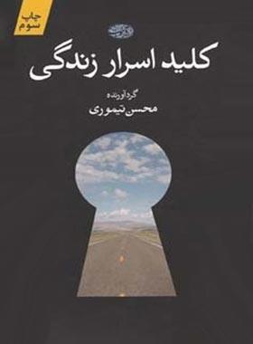 کلید اسرار زندگی - اثر محسن تیموری - انتشارات آموت
