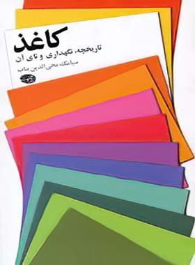کاغذ؛ تاریخچه، نگهداری و تای آن - اثر سیامک محی الدین بناب - انتشارات آموت