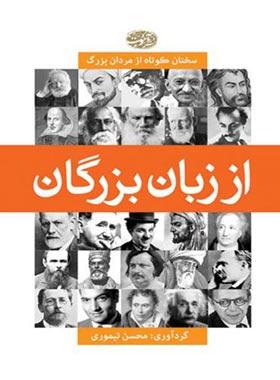 از زبان بزرگان - اثر محسن تیموری - انتشارات آموت