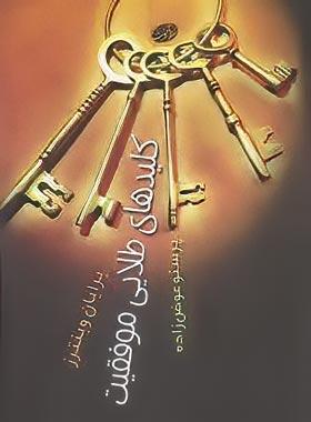 كلید های طلایی موفقیت - اثر كوين سينكر - انتشارات آموت