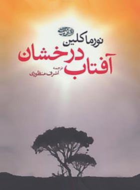 آفتاب درخشان - اثر نورما کلین - انتشارات آموت