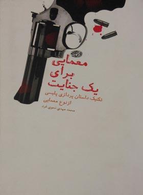 معمایی برای یک جنایت - اثر محمد مهدی نحوی فرد - انتشارات آموت