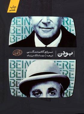 بودن - اثر یرژی کاشینسکی - انتشارات آموت