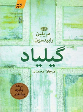 گیلیاد - اثر مریلین رابینسون - انتشارات آموت