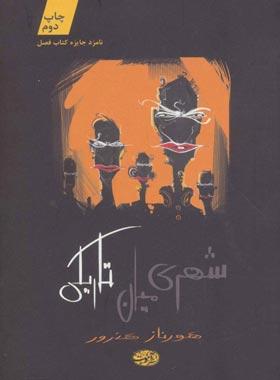 شهری میان تاریکی - اثر هورناز هنرور - انتشارات آموت