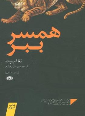 همسر ببر - اثر تیا آب رت - انتشارات آموت