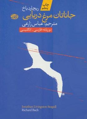جاناتان مرغ دریایی - اثر ریچارد باخ - انتشارات آموت
