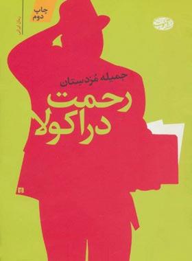 رحمت دراکولا - اثر جمیله مزدستان - انتشارات آموت