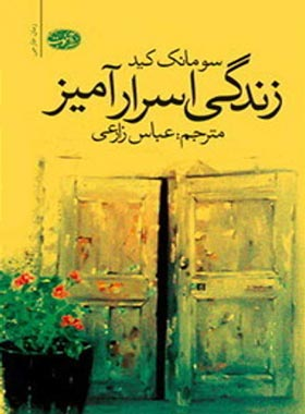 زندگی اسرارآمیز - اثر سو مانک کید - انتشارات آموت