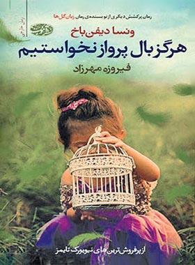 هرگز بال پرواز نخواستیم - اثر ونسا دیفن باخ - انتشارات آموت
