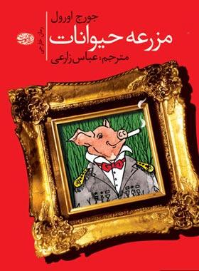 مزرعه حیوانات - اثر جورج اورول - انتشارات آموت