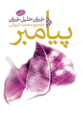 پیامبر - اثر جبران خلیل جبران - انتشارات آموت