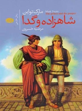 شاهزاده و گدا - اثر مارک تواین - انتشارات آموت