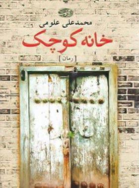 خانه کوچک - اثر محمد علی علومی - انتشارات آموت
