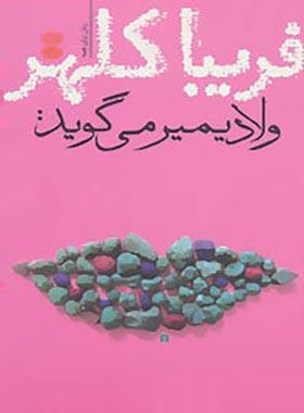 ولادیمیر می گوید - اثر فریبا کلهر - انتشارات آموت