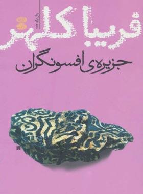 جزیره ی افسونگران - اثر فریبا کلهر - انتشارات آموت