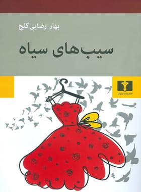 سیب های سیاه - اثر بهار رضایی گلج - انتشارات نیلوفر
