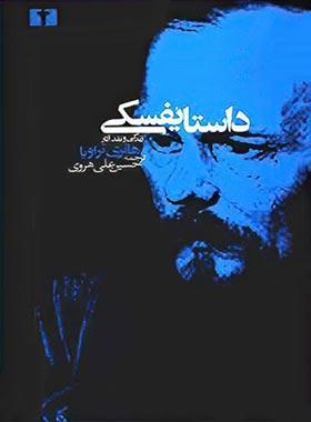 داستایفسکی - اثر هانری تراویا - انتشارات نیلوفر
