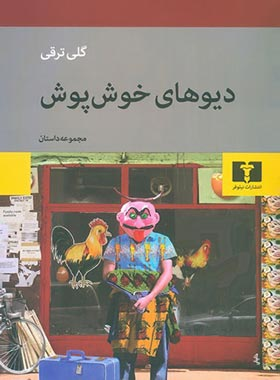 دیوهای خوش پوش - اثر گلی ترقی - انتشارات نیلوفر