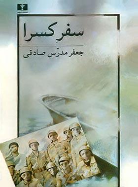 سفر کسرا - اثر جعفر مدرس صادقی - انتشارات نیلوفر