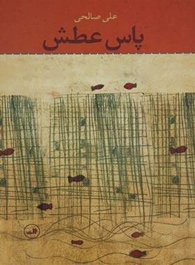 پاس عطش - اثر علی صالحی - انتشارات ثالث