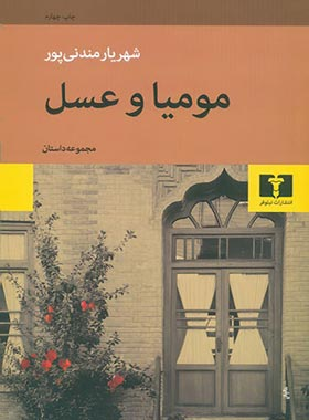 مومیا و عسل - اثر شهریار مندنی پور - انتشارات نیلوفر