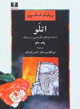 اتلو (داستان غم انگیز اتلو مغربی در وندیک) - اثر ویلیام شکسپیر - انتشارات نیلوفر
