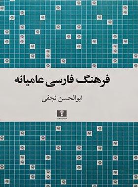 فرهنگ فارسی عامیانه - اثر ابوالحسن نجفی - انتشارات نیلوفر