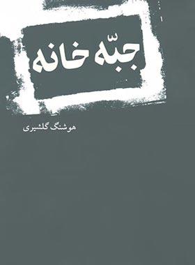 جبّه خانه - اثر هوشنگ گلشیری - انتشارات نیلوفر