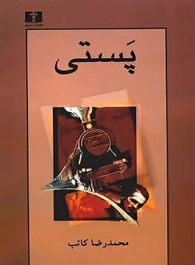 پستی - اثر محمد رضا کاتب - انتشارات نیلوفر