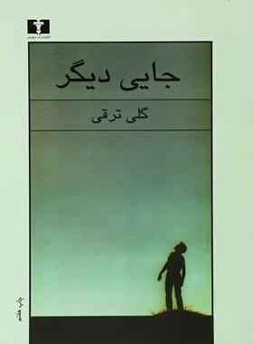 جایی دیگر - اثر گلی ترقی - انتشارات نیلوفر