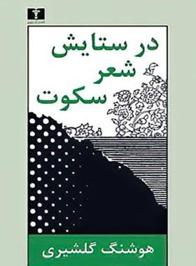 در ستایش شعر سکوت - اثر هوشنگ گلشیری - انتشارات نیلوفر