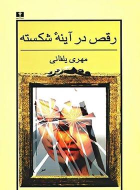 رقص در آینه شکسته - اثر گلی ترقی - انتشارات نیلوفر