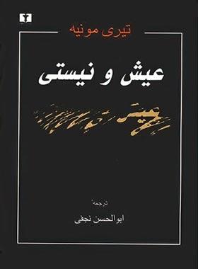 عیش و نیستی - اثر تیری مونیه - انتشارات نیلوفر