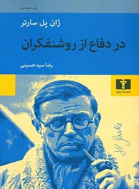 در دفاع از روشنفکران - اثر ژان پل سارتر - انتشارات نیلوفر