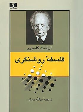 فلسفه روشنگری - اثر ارنست کاسیرر - انتشارات نیلوفر