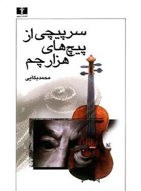 سرپیچی از پیچ های هزار چم - اثر محمد بکایی - انتشارات نیلوفر