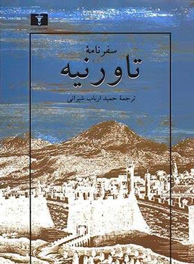 سفرنامه تاورنیه - اثر ژان باتیست تاورنیه - انتشارات نیلوفر