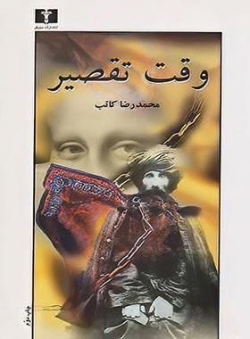 وقت تقصیر - اثر محمد رضا کاتب - انتشارات نیلوفر