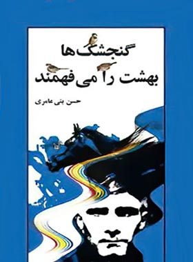 گنجشک ها بهشت را می فهمند - اثر حسن بنی عامری - انتشارات نیلوفر