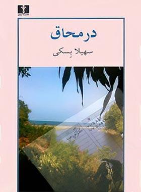 در محاق - اثر سهیلا بسکی - انتشارات نیلوفر