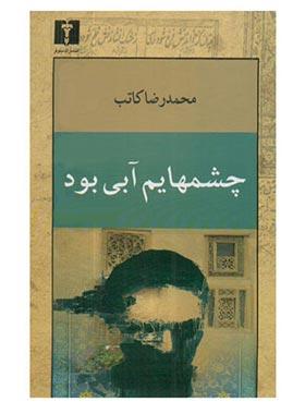 چشمهایم آبی بود - اثر محمد رضا کاتب - انتشارات نیلوفر