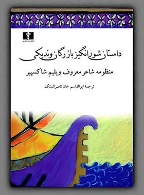 داستان شورانگیز بازرگان وندیکی - اثر ویلیم شکسپیر - انتشارات نیلوفر