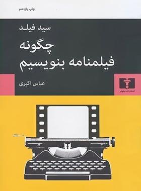 چگونه فیلمنامه بنویسیم - اثر سید فیلد - انتشارات نیلوفر
