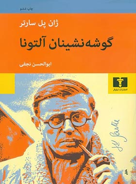 گوشه نشینان آلتونا - اثر ژان پل سارتر - انتشارات نیلوفر