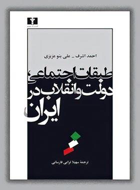 طبقات اجتماعی، دولت و انقلاب در ایران - اثر احمد اشرف - انتشارات نیلوفر