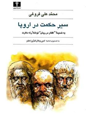 سیر حکمت در اروپا - اثر محمد علی فروغی - انتشارات نیلوفر
