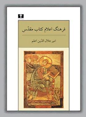 فرهنگ اعلام کتاب مقدس - اثر امیر جلال الدین اعلم - انتشارات نیلوفر